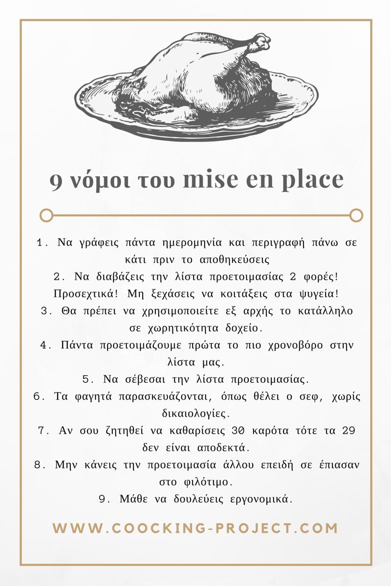 9 νόμοι του Mise en place έτσι όπως τους έμαθα. Μπορείτε να τους εκτυπώσετε και να τους κρεμάσετε στην κουζίνα σας!!
